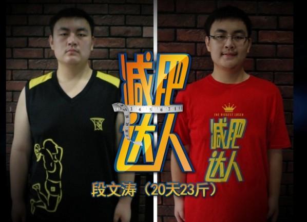 段文涛(20天-23斤)
